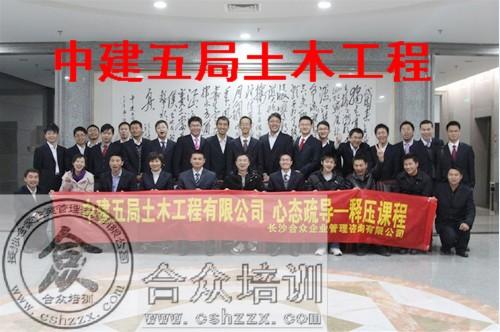 中建五局土木工程_湖南精品内训课程--长沙培训公司
